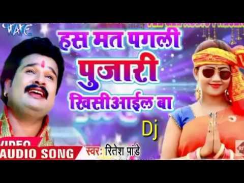 आ गया रितेश पांडे का 2018 का सबसे सुपरहिट देवीगीत #has Mat Pagli Pujari Khishiyail Ba