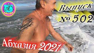 Абхазия 2021 1 марта Выпуск 502 Погода и новости от Водяного ночью 0 днем 12 море 10 0