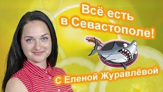 Жарим барабульку - Всё есть в Севастополе с Еленой Журавлёвой