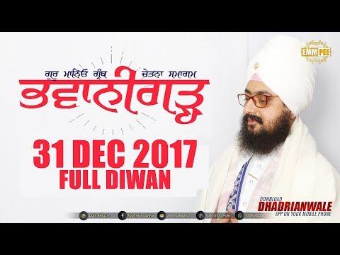 FULL DIWAN   Bhawanigarh   31 Dec 2017   Bhai Ranjit Singh Khalsa Dhadrianwale