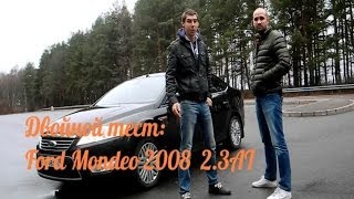 Ford Mondeo 4 / Форд Мондео IV, 2.3AT, 2008. DriveTV, Двойной тест, выпуск 1.(, 2013-11-25T22:56:34.000Z)