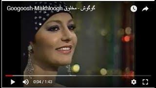 Googoosh-Makhloogh گوگوش - مخلوق