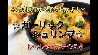 『ガーリックシュリンプ』☆冷凍保存からの激うま海老炒め!☆*簡単、早いで楽々ご飯*