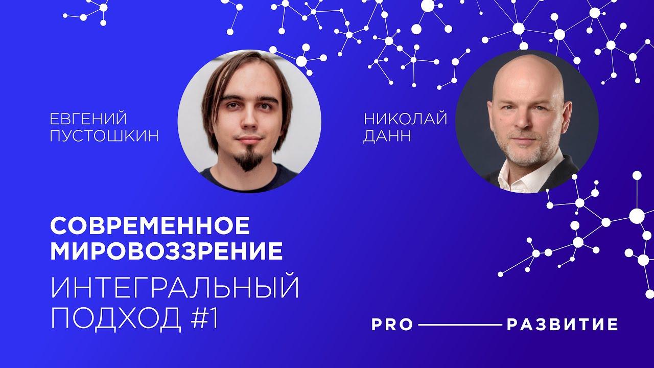 «Про Настоящее»: беседа Евгения Пустошкина и Николая Данна