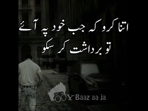 Best Urdu Heart Touching Quotesmost Heart Touching Quotationsadeel