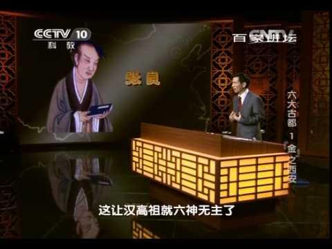 """《百家讲坛》 20140925 六大古都 1 """"金""""之西安"""