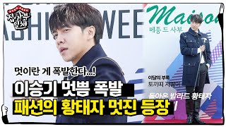 '패션의 황태자' 이승기, 멋이란 게 폭발한다!ㅣ집사부…