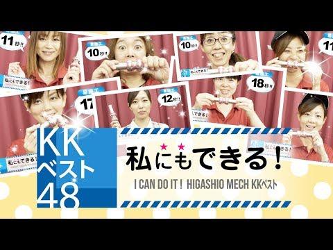 東尾メック|「私でもできる!I CAN DO IT! KKベスト48 」総集編