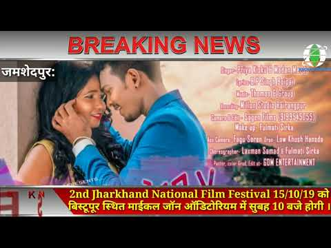 खबर, राँची, जमशेदपुर, पनड्राशाली, ओडिशा, एवं फिल्म जगत की || कोल्हान अपडेट हो न्यूज़ || 2019