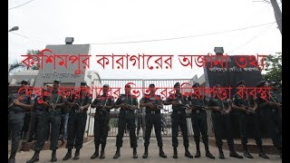 Unknown Information of Kashimpur Jail.See Prison Security Inside.