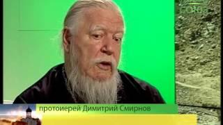 Беседы с батюшкой. С прот. Дмитрием Смирновым. Эфир от 10 апреля 2016г