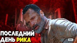 Последний съемочный день Рика | Ходячие мертвецы 9 сезон