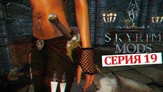 Бритва Мерунеса, Данстар, Драконьи доспехи #19 | The Elder Scrolls V Skyrim Special Edition