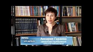 День за днем. Саузбашевская библиотека отметила юбилей