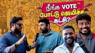 அரசியல் கட்சிகளின் பரிதாபங்கள்!! | Aaniye Pudunga Venam with VJ Siddhu