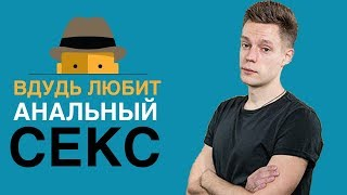 Johnyboy - ВДУДЬ ЛЮБИТ АНАЛЬНЫЙ СЕКС