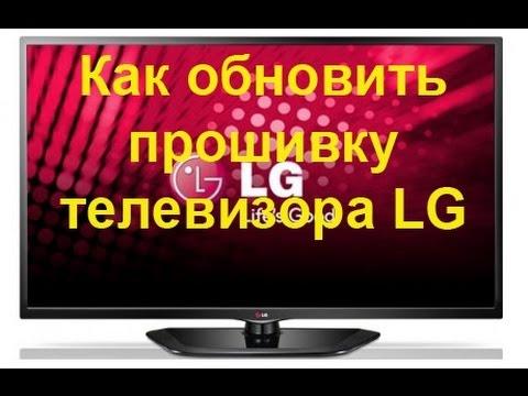 Как поменять прошивку на телевизоре lg