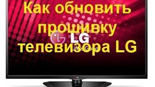 Обновление прошивки телевизора LG.(, 2015-08-22T12:05:17.000Z)