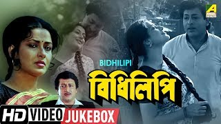Bidhilipi   বিধিলিপি   Bengali Movie Songs Video Jukebox   Ranjit Mallick, Moushumi Chatterjee