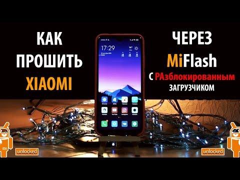 Как прошить Xiaomi на официальную прошивку через MiFlash с разблокированным загрузчиком.