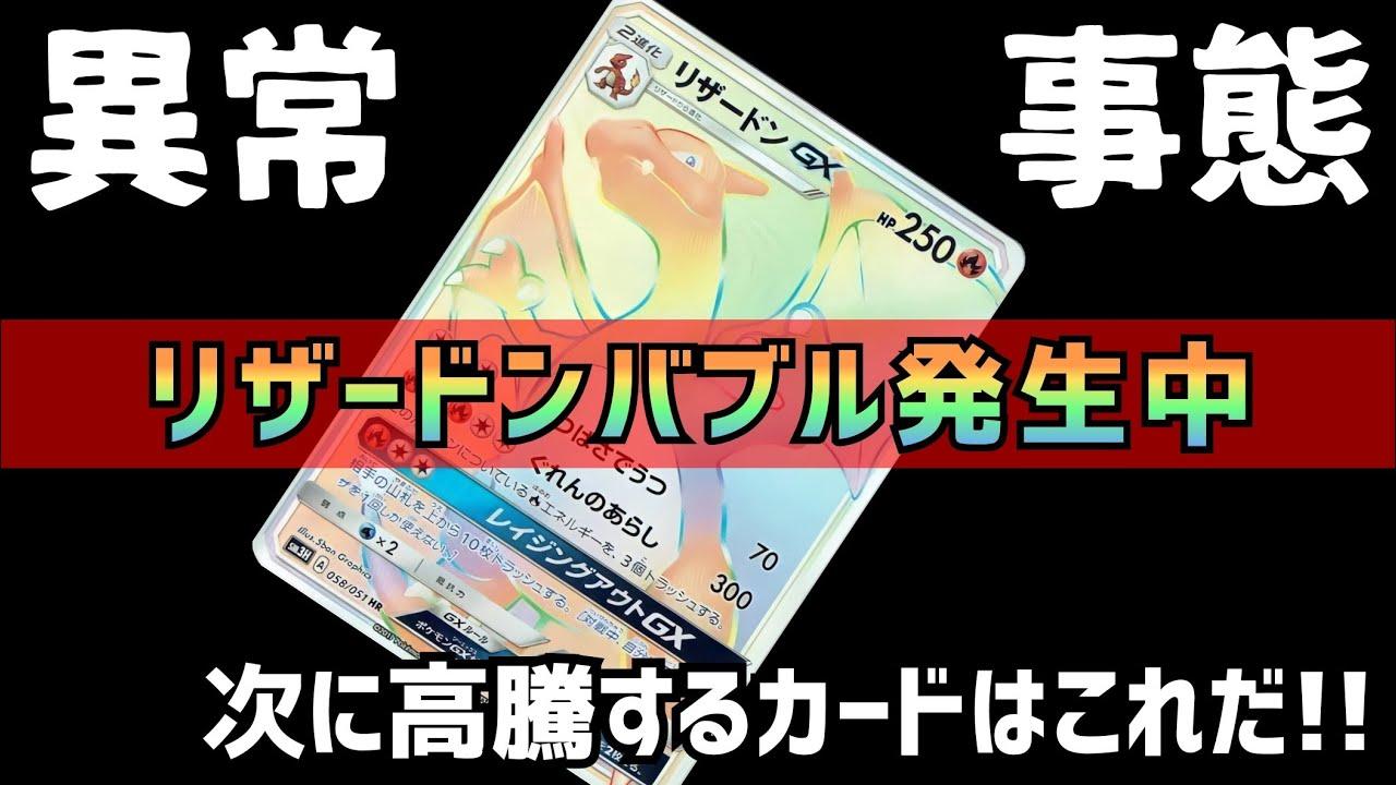 高騰 ポケカ 【ポケカ】今年で25周年!予約&高騰情報