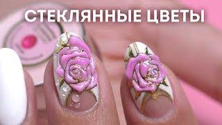 Стеклянные цветы! 3D дизайн ногтей на руках модели. Объемные розы и литье.