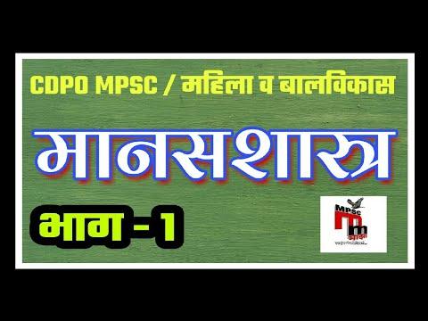 मानसशास्त्र || cdpo || mahila balvikas adhikari Mpsc women and child development officer