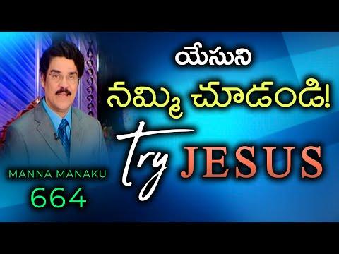 యేసుని నమ్మి చూడండి!    Manna Manaku 664   Dr Jayapaul