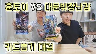 포켓몬 카드 뽑기 대결 대문밖장난감 VS 훈토이! 이긴 사람 GX카드 득템한다! | 훈토이TV