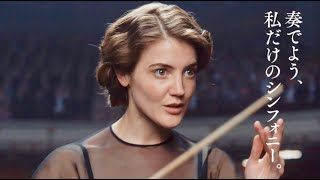 過酷な状況下に女性指揮者となったアントニア・ブリコの半生/映画『レディ・マエストロ』予告編