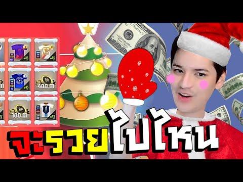 เปิดกิจกรรม Christmas 10,000฿ แถมตี+8 3ตัวรวด [FIFA Online4]