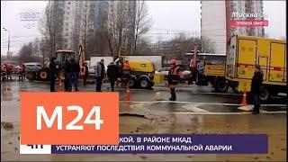 Смотреть видео В районе МКАД устраняют последствия коммунальной аварии - Москва 24 онлайн