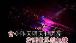陳奕迅 2003 Concert Part 29 - 天下無雙