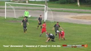 """ФК """"Салют"""" (Бутурлиновка) - ФК """"Локомотив-Д-2"""" (Лиски) 3:2  19.06.2016"""