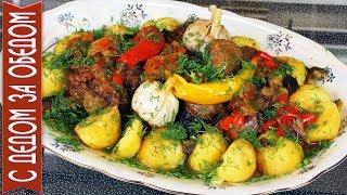ДУМЛЯМА - блюдо необыкновенно вкусное. Семья будет довольна! Рецепт приготовления в казане