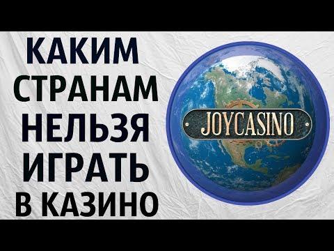 Каким странам запрещено играть в Казино онлайн JoyCasino. Лицензионные игровые автоматы ДжойКазино.