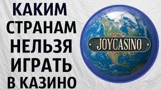 каким странам запрещено играть в Казино онлайн JoyCasino. Лицензионные игровые автоматы ДжойКазино