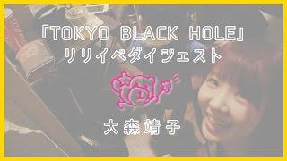 大森靖子 TOKYO BLACK HOLE リリースイベントまとめ