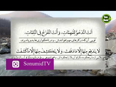 """""""Səhifeyi-Səccadiyyə""""nin yeddinci duasının oxunuşu"""