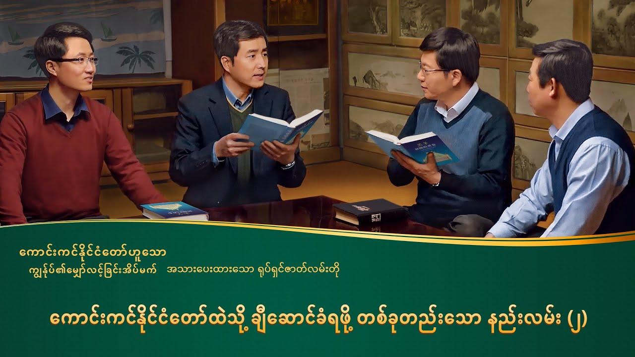ကောင်းကင်နိုင်ငံတော်ဟူသော ကျွန်ုပ်၏မျှော်လင့်ခြင်းအိပ်မက် - ကောင်းကင်နိုင်ငံတော်ဝင်ခွင့်ရရန် မည်သို့လျှောက်လှမ်းမည်နည်း(၂) (အပိုင်း2/5)