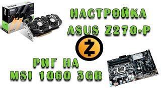 Настройка ASUS PRIME Z270-P и риг на MSI 1060 3gb
