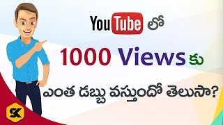 How Much Money Youtube Pay For Per 1000 Views  In Telugu By Sai Krishna  YouTube Tricks Youtubers