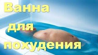 🙎10 вариантов ванн для похудения, купить средство для похудения. Ванны для похудения🙎