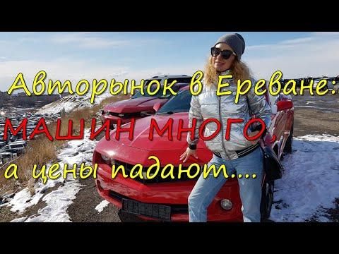Купить авто в Армении: цены на авторынке Еревана (2020)