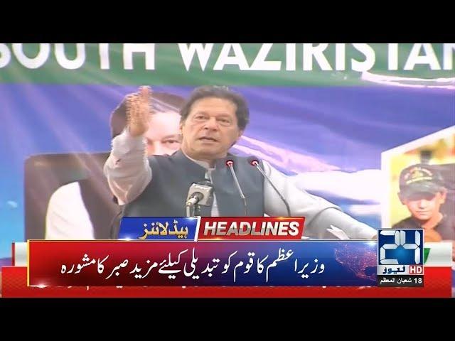 News Headlines | 4:00pm | 24 April 2019 | 24 News HD