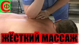 Жёсткий МАССАЖ СПИНЫ!!! Фролков С В