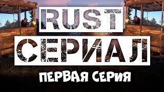 СЕРИАЛ RUST - СОЛО СТАРТ СРЕДИ КЛАНОВ (1 СЕРИЯ)