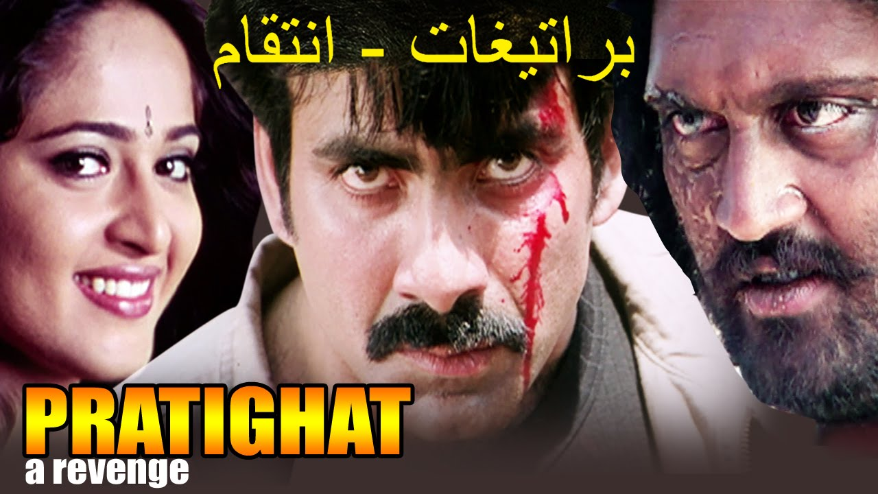 Download Pratighat   Full Movie   Hindi Dubbed Movie   Ravi Teja, Anushka Shetty   Arabic Subtitles (HD)
