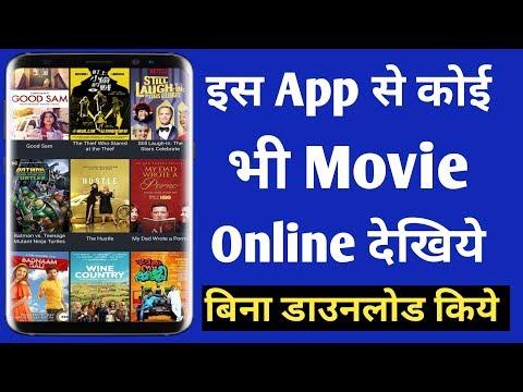 इस-app-में-कोई-भी-नई-movie-online-देखे-!-how-to-watch-online-new-movie-in-hindi-!-by-tech-mahendra