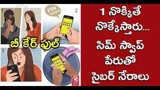 Cyber Criminals Uses Sim Swap Fraud To Loot Bank Account | Hyderaba...